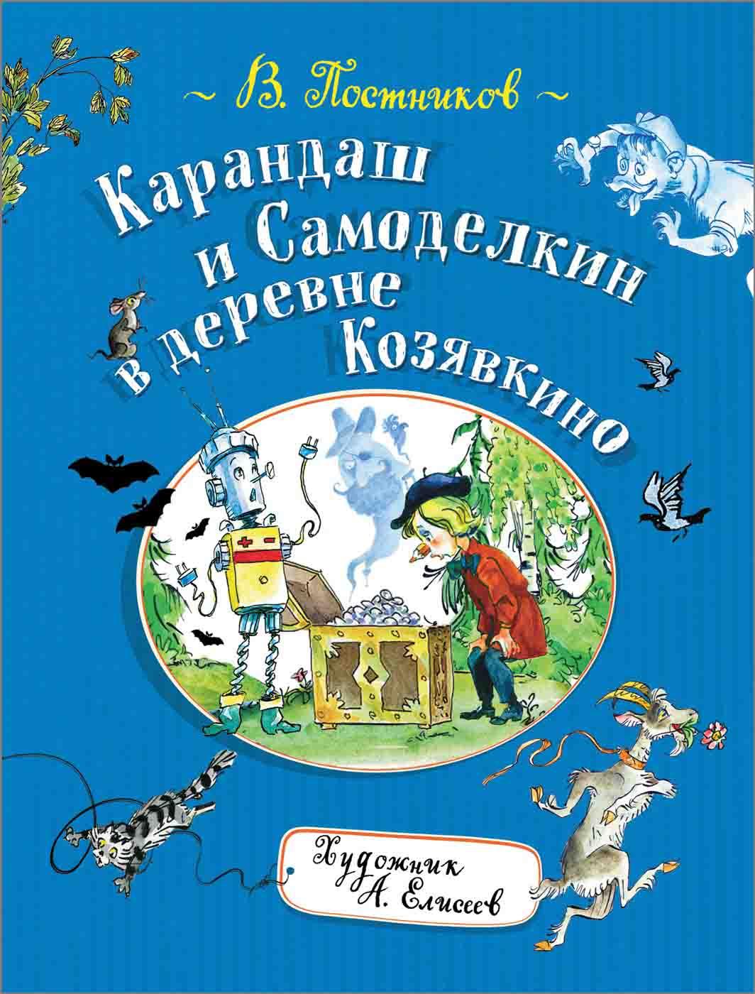 Купить Книга - Постников В. Карандаш и Самоделкин в деревне Козявкино, Росмэн