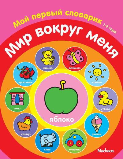 Книга для малышей – Мир вокруг меня из серии «Мой первый словарик»Учим буквы и цифры<br>Книга для малышей – Мир вокруг меня из серии «Мой первый словарик»<br>