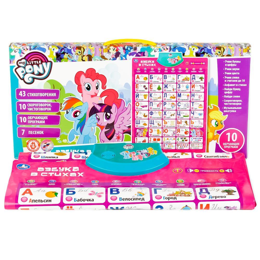 Купить Обучающий плакат – Азбука в стихах из серии My Little Pony sim), Умка