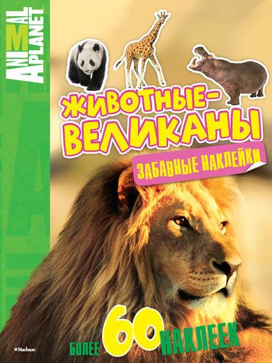 Книга с забавными наклейками «Животные-великаны» из серии Animal PlanetНаклейки<br>Книга с забавными наклейками «Животные-великаны» из серии Animal Planet<br>