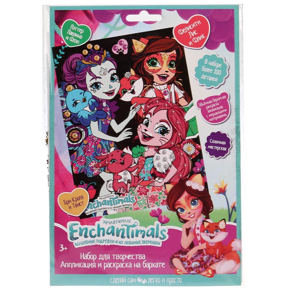 Купить Набор для творчества Enchantimals Бархатная Аппликация, 17 х 23 см, 5 фломастеров и пайетки, Multiart