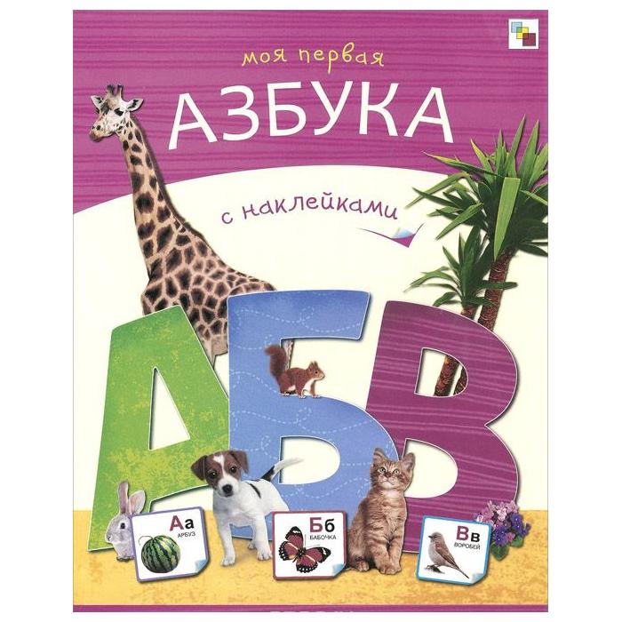 Купить Моя первая азбука с наклейками, Мозаика-Синтез