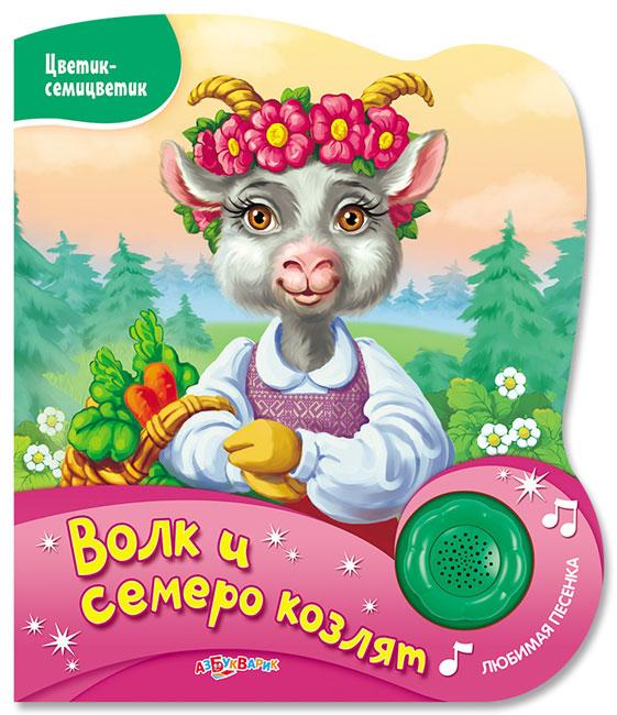 Купить Озвученная книга - Волк и семеро козлят из серии Цветик-семицветик, Азбукварик