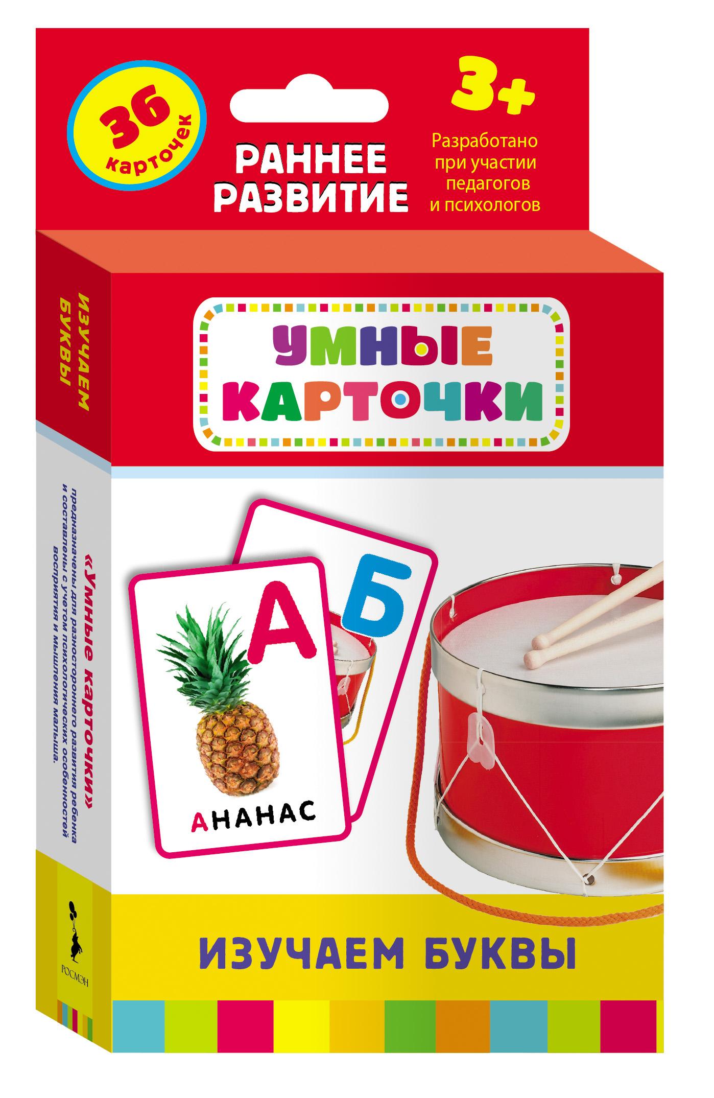 Купить Развивающие карточки «Изучаем буквы» от 3 лет, Росмэн