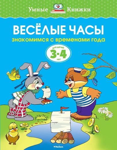 Пособие из серии «Умные Книжки» - «Веселые часы, знакомимся с временами года», для детей 3-4 годаОбучающие книги<br>Пособие из серии «Умные Книжки» - «Веселые часы, знакомимся с временами года», для детей 3-4 года<br>