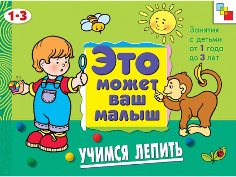 Это может ваш малыш - Учимся лепить, для детей 1-3 летЗадания, головоломки, книги с наклейками<br>Это может ваш малыш - Учимся лепить, для детей 1-3 лет<br>