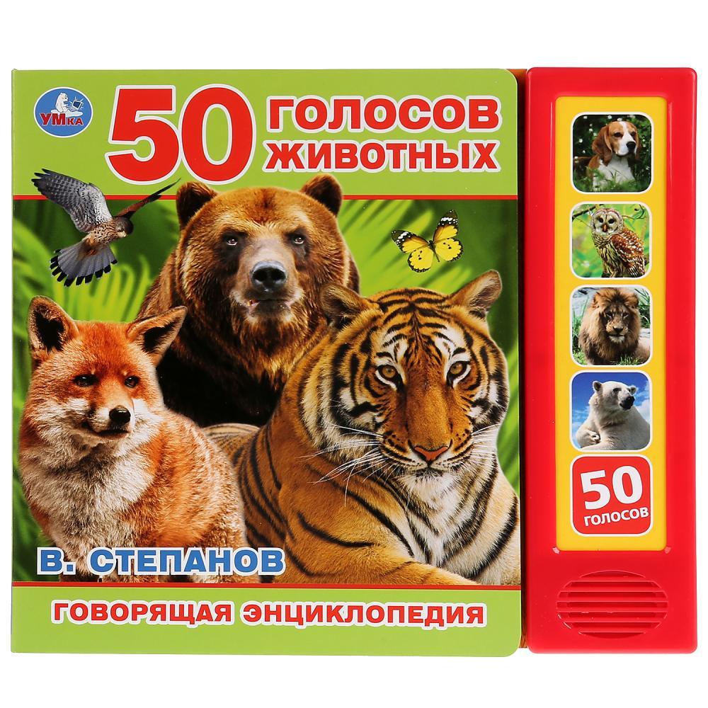 Говорящая энциклопедия В. Степанов - 50 голосов животных, 5 звуковых кнопок