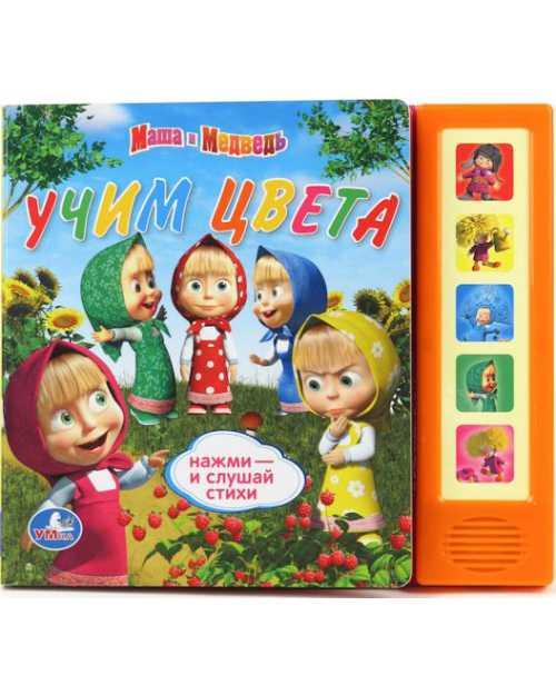 Купить Книга Маша и Медведь - Учим цвета, 5 звуковых кнопок, Умка