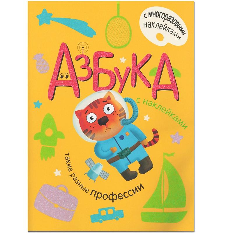 Книга - Азбука с наклейками - Такие разные профессииУчим буквы и цифры<br>Книга - Азбука с наклейками - Такие разные профессии<br>