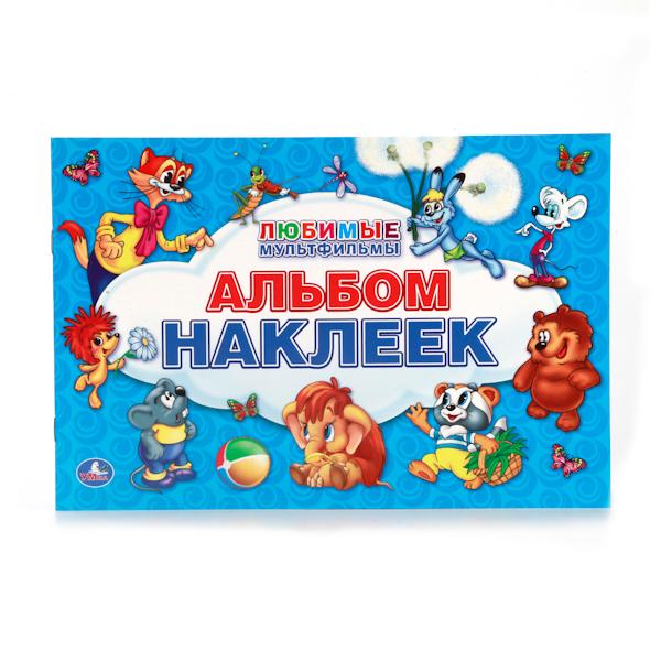 Альбом наклеек для малышей - Любимые мультфильмы, 100 крупных наклеекНаклейки<br>Альбом наклеек для малышей - Любимые мультфильмы, 100 крупных наклеек<br>