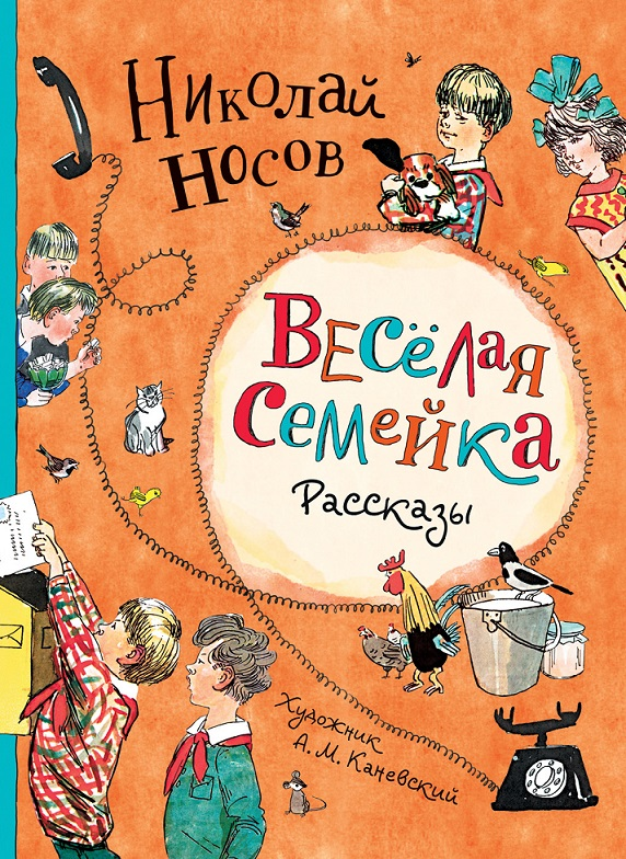 Купить Книга - Носов Н. Веселая семейка. Рассказы, иллюстрации А.М. Каневского, Росмэн