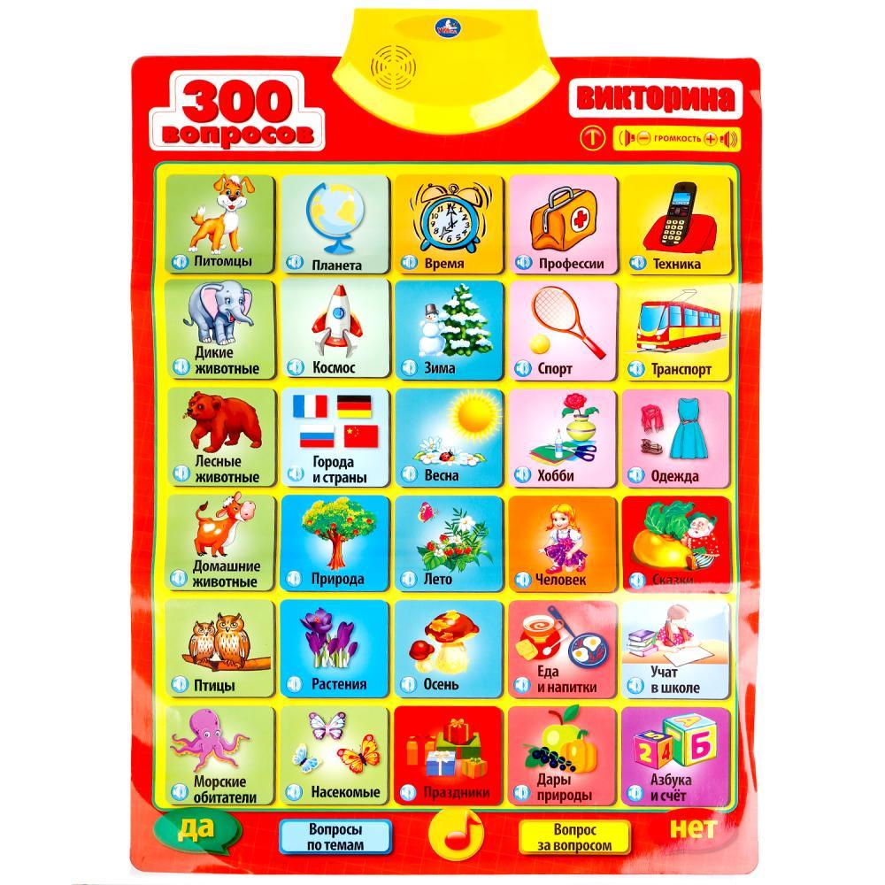 Купить Говорящий плакат - Викторина 300 вопросов, 2 режима экзамена, 10 любимых песен, Умка