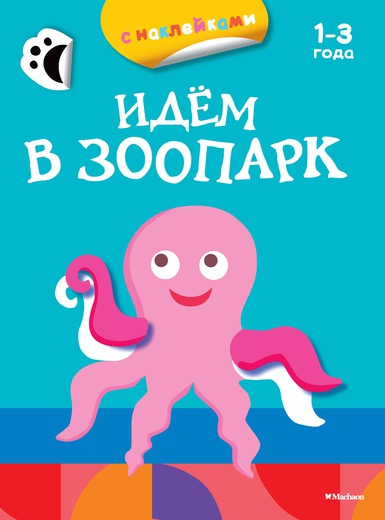 Купить Книга из серии «Первые раскраски и наклейки» - «Идём в зоопарк», Махаон