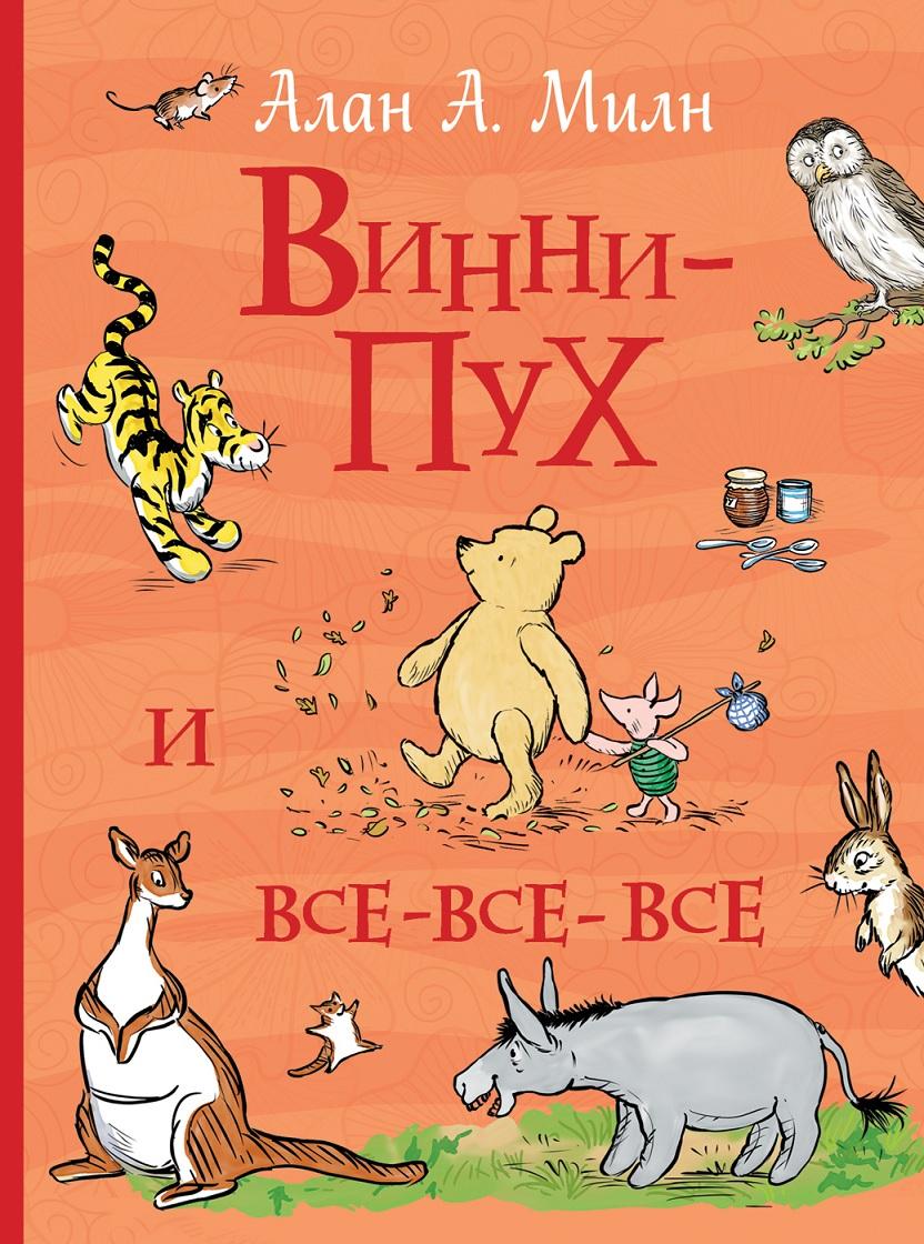 Книга А. Милн - Винни-Пух и все-все-все. Все историиБибилиотека детского сада<br>Книга А. Милн - Винни-Пух и все-все-все. Все истории<br>