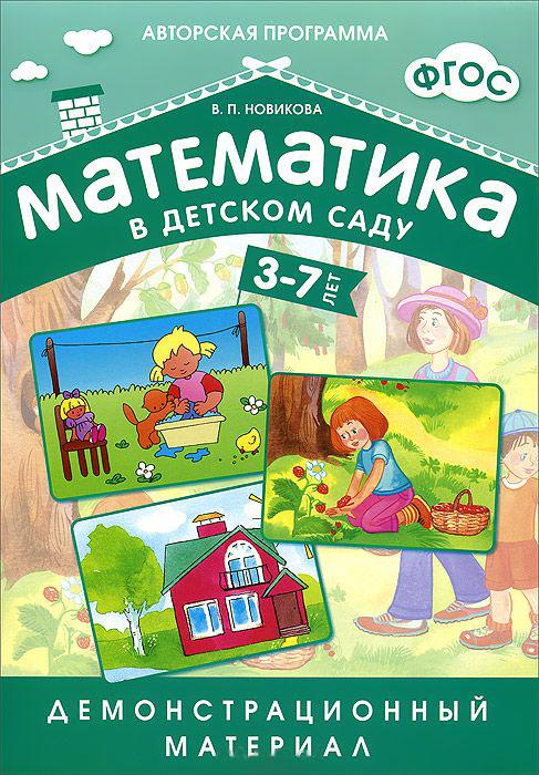 Демонстрационный материал - Математика в детском саду, для детей 3-7 летОбучающие книги и задания<br>Демонстрационный материал - Математика в детском саду, для детей 3-7 лет<br>