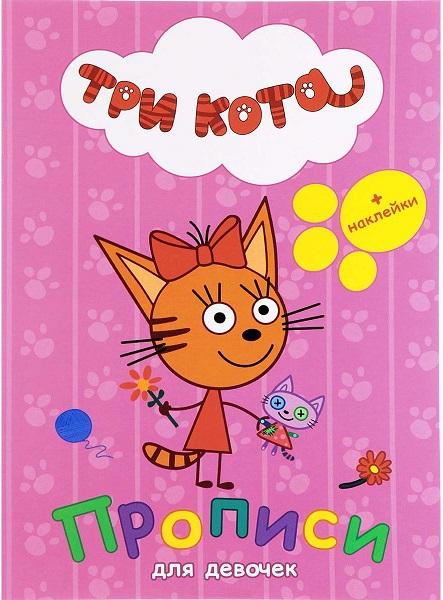 Купить Прописи с наклейками – Три кота, для девочек, Проф Пресс