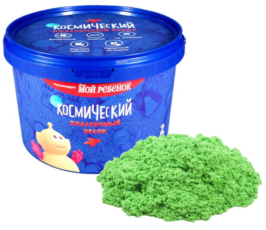 Песок космический зеленый, 2 кг.Кинетический песок<br>Песок космический зеленый, 2 кг.<br>