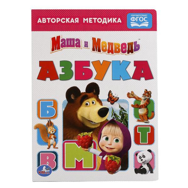 Книга Азбука Маша и медведь