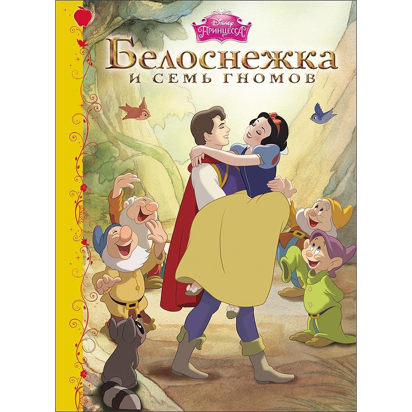 Книга – Дисней: Белоснежка и семь гномовПрочие сказки<br>Книга – Дисней: Белоснежка и семь гномов<br>