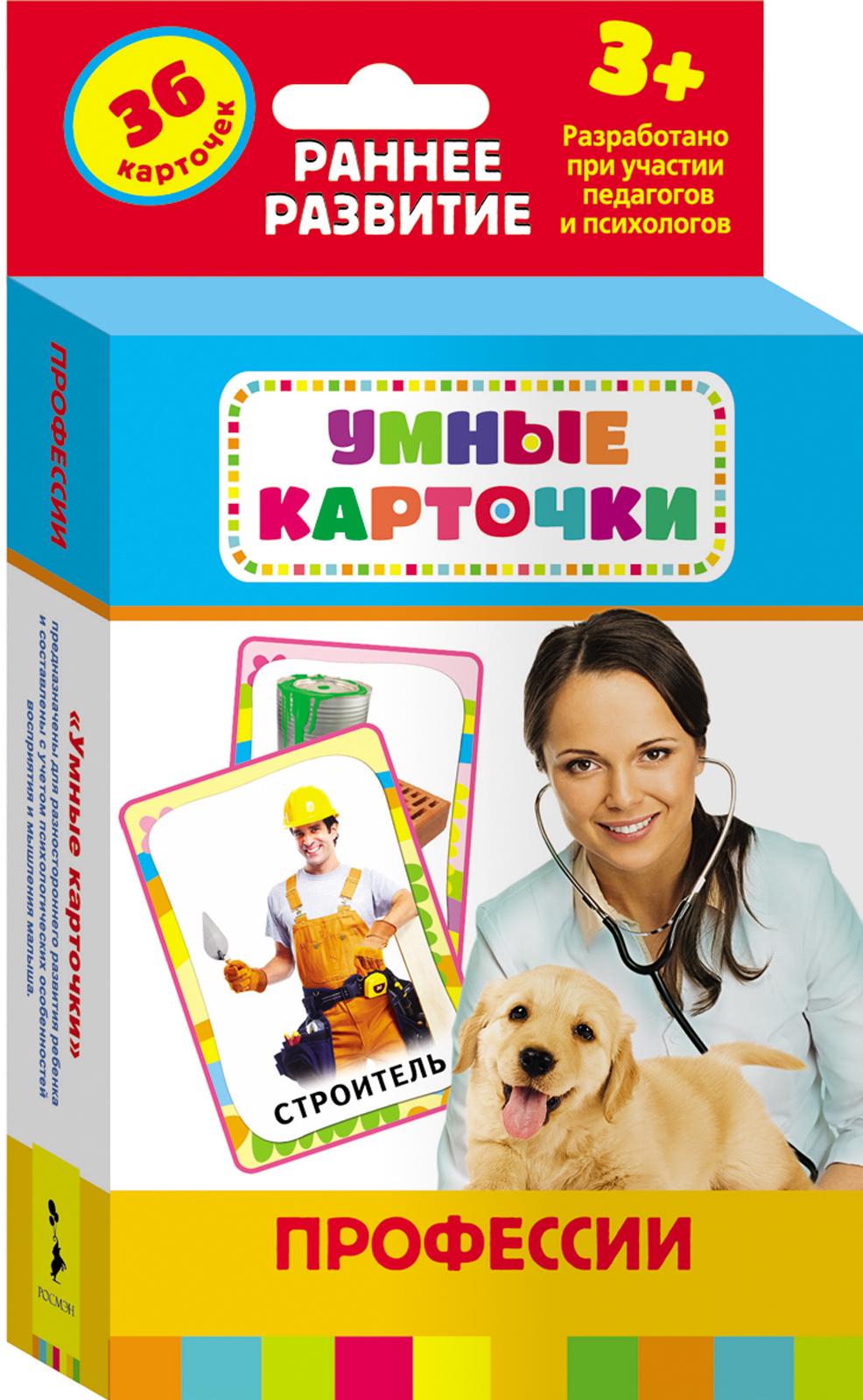 картинка Развивающие карточки «Профессии» 3+ от магазина Bebikam.ru