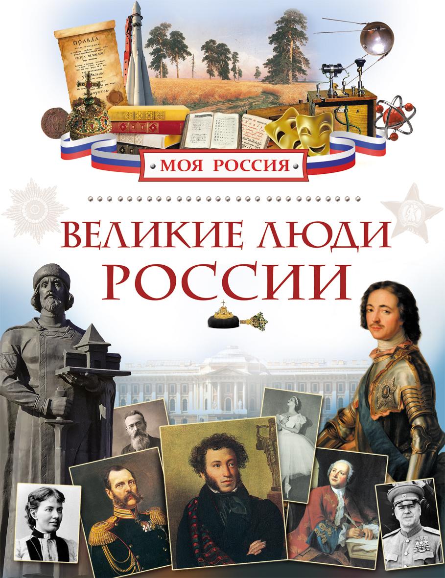 Книга «Великие люди России» из серии Моя РоссияИстория Отечества<br>Книга «Великие люди России» из серии Моя Россия<br>