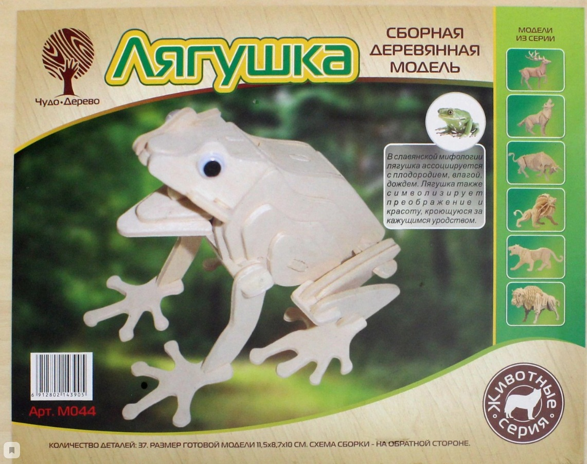 Сборная деревянная модель – Животные – Лягушка