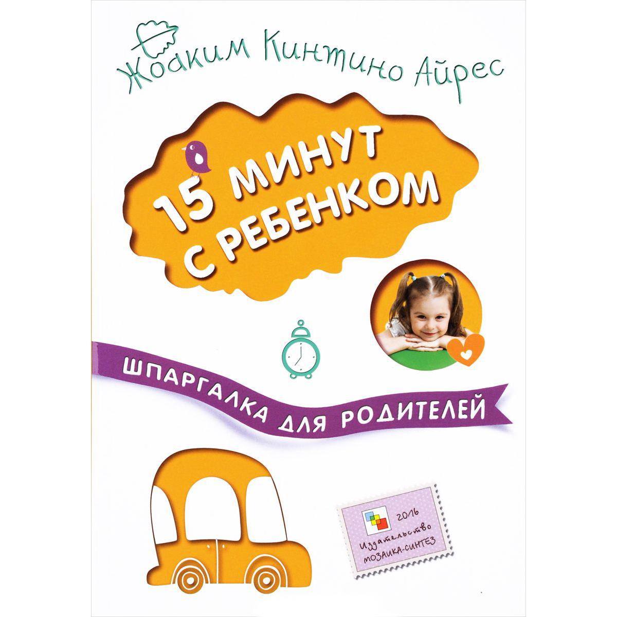 Книга - Шпаргалка для родителей. 15 минут с ребенкомЧтение для родителей<br>Книга - Шпаргалка для родителей. 15 минут с ребенком<br>