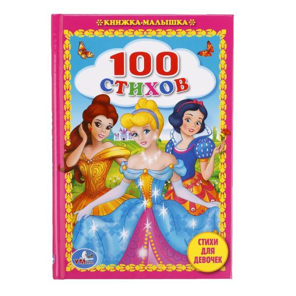 Купить Книжка-малышка 100 стихов. Стихи для девочек, ИЗДАТЕЛЬСКИЙ ДОМ УМКА