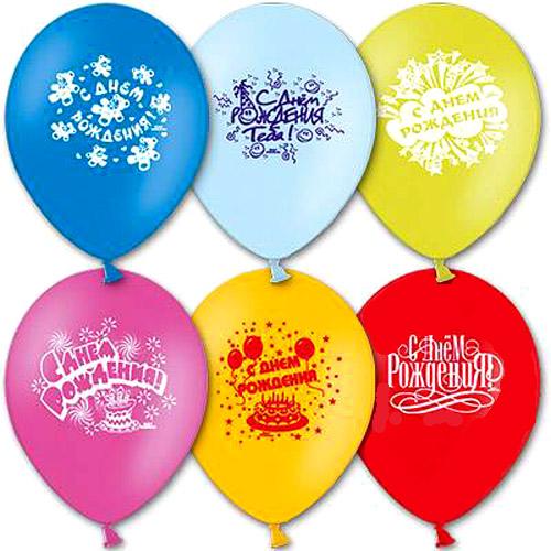 Набор шаров – С Днем рождения, 10 шт. по 30 см.Воздушные шары<br>Набор шаров – С Днем рождения, 10 шт. по 30 см.<br>