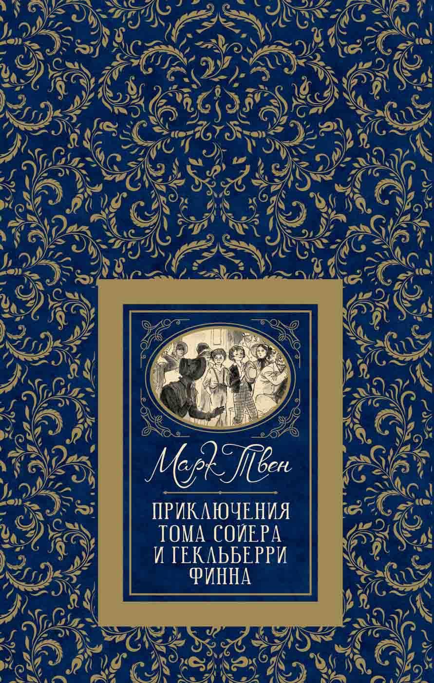 Купить Книга из серии Большая детская библиотека – Твен М. Приключения Тома Сойера и Гекльберри Финна, Росмэн