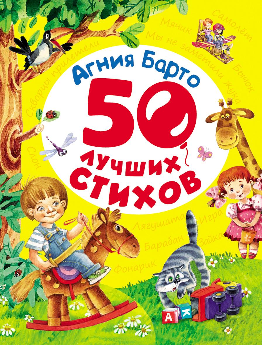 Купить Книга Барто А. «50 лучших стихов», Росмэн