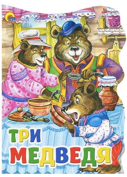 Купить Книга с вырубкой большая - Три Медведя, Проф Пресс