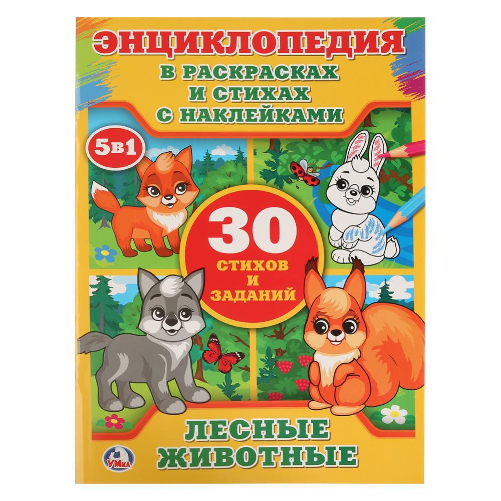 Купить Энциклопедия в раскрасках с наклейками – Лесные животные, Умка