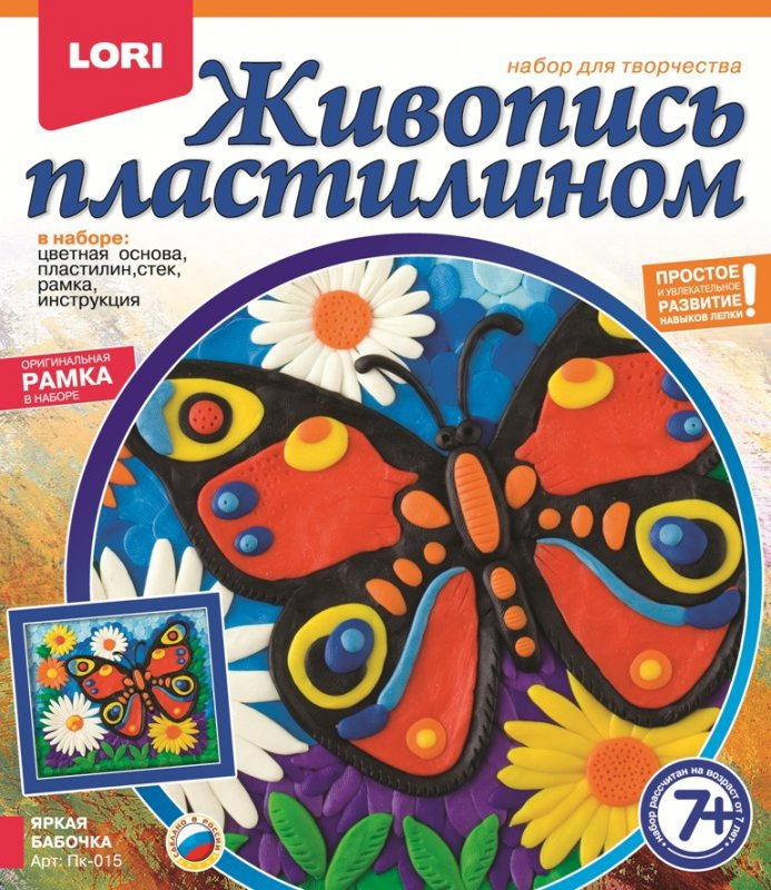 Купить Живопись пластилином - Яркая бабочка, ЛОРИ
