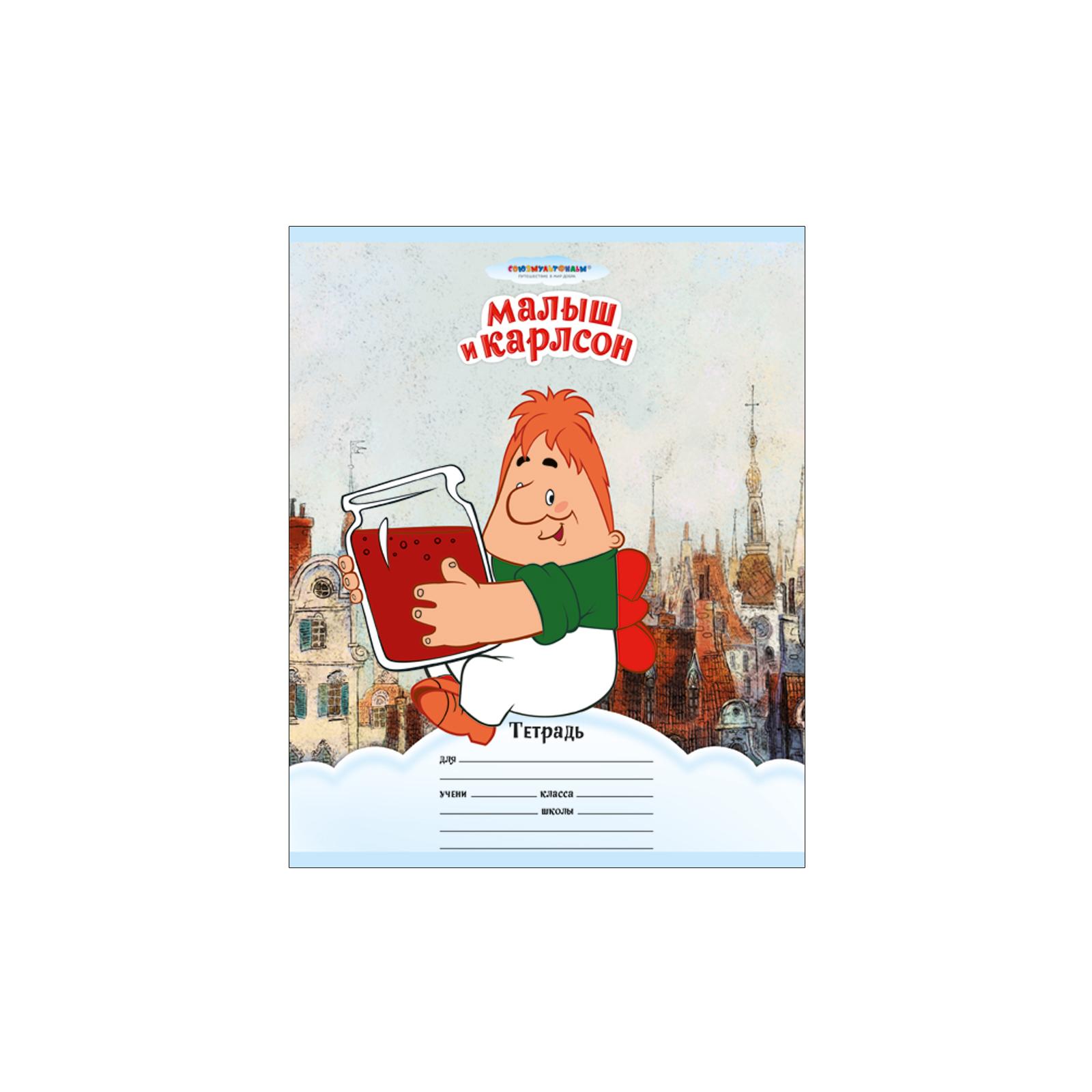 Тетрадь школьная в линейку Малыш и Карлсон, 12 листовТетради<br>Тетрадь школьная в линейку Малыш и Карлсон, 12 листов<br>