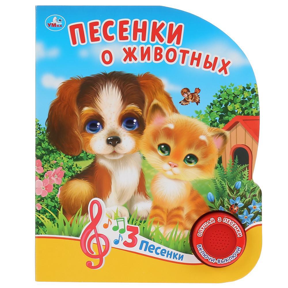 Купить Музыкальная книга Песенки о животных. О. Кузнецова, 3 песенки, Умка