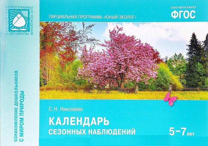 Книга из серии Юный эколог - Календарь сезонных наблюдений, 5-7 летРазвивающие пособия и умные карточки<br>Книга из серии Юный эколог - Календарь сезонных наблюдений, 5-7 лет<br>