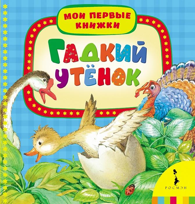 Мои первые книжки Гадкий утёнокСерия Самое первое чтение (1-3 лет)<br>Мои первые книжки Гадкий утёнок<br>