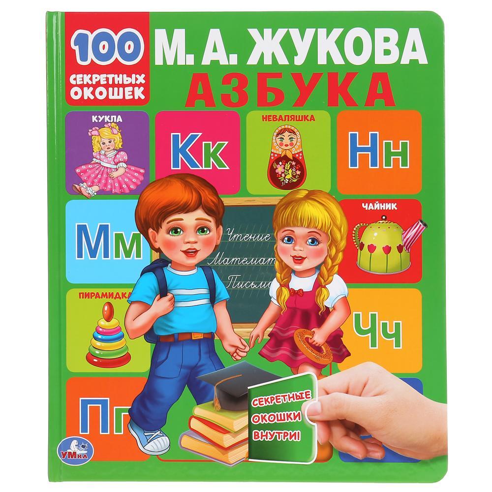 Купить Книга 100 секретных окошек М.А. Жукова - Азбука, Умка