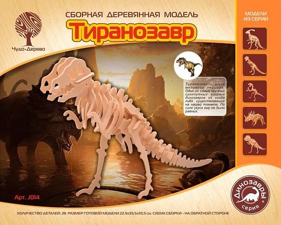 Модель деревянная сборная – Тиранозавр, 2 пластиныПазлы объёмные 3D<br>Модель деревянная сборная – Тиранозавр, 2 пластины<br>