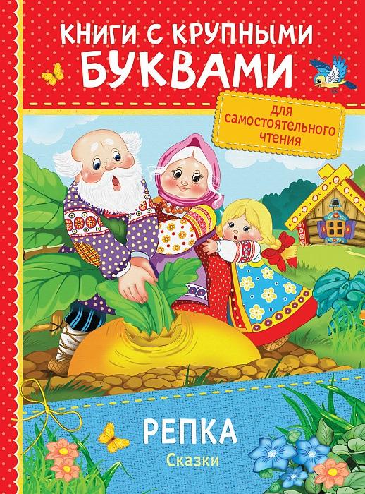 Книга с крупными буквами – Репка. СказкиСерия Все лучшие сказки ( с 3 лет)<br>Книга с крупными буквами – Репка. Сказки<br>