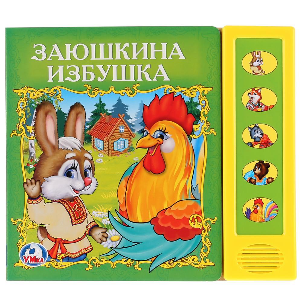 Купить Книга – Русские народные сказки. Заюшкина избушка, 5 звуковых кнопок ), Умка