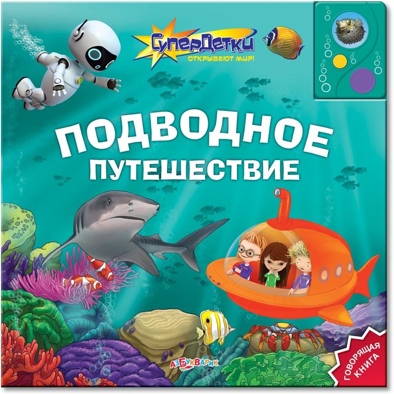 Озвученная книга - Подводное путешествие из серии Супердетки открывают мирКниги со звуками<br>Озвученная книга - Подводное путешествие из серии Супердетки открывают мир<br>