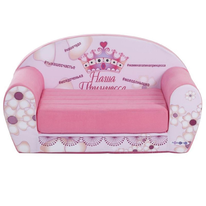 Раскладной диванчик из серии Инста-малыш - #НашаПринцесса фото
