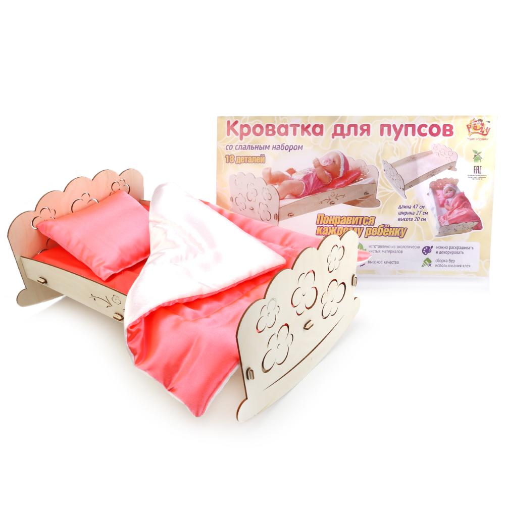 Купить Конструктор - Кроватка для пупсов со спальным набором, 18 деталей, Polly
