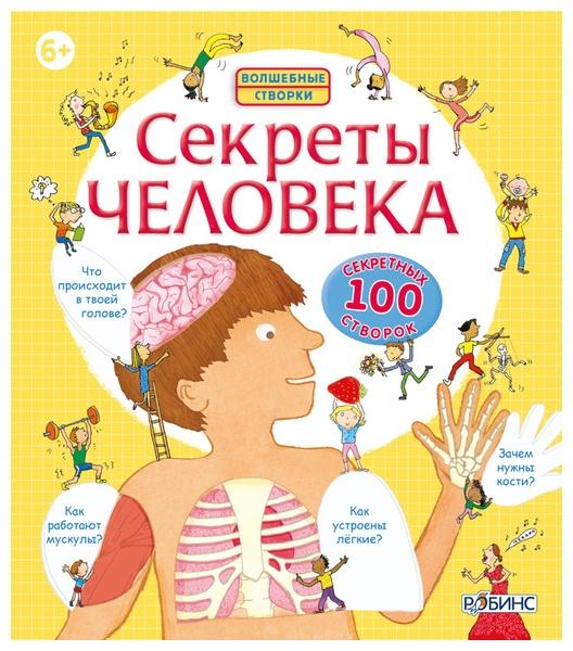 Книжка. Волшебные створки. Секреты человекаКнига знаний<br>Книжка. Волшебные створки. Секреты человека<br>