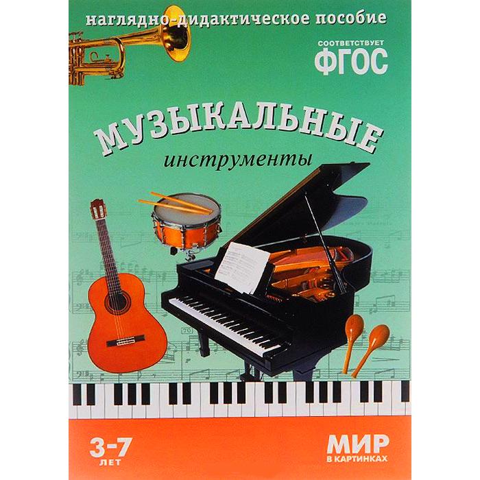 Карточки в папке из серии Мир в картинках – Музыкальные инструменты, соответствуют ФГОСРазвивающие пособия и умные карточки<br>Карточки в папке из серии Мир в картинках – Музыкальные инструменты, соответствуют ФГОС<br>