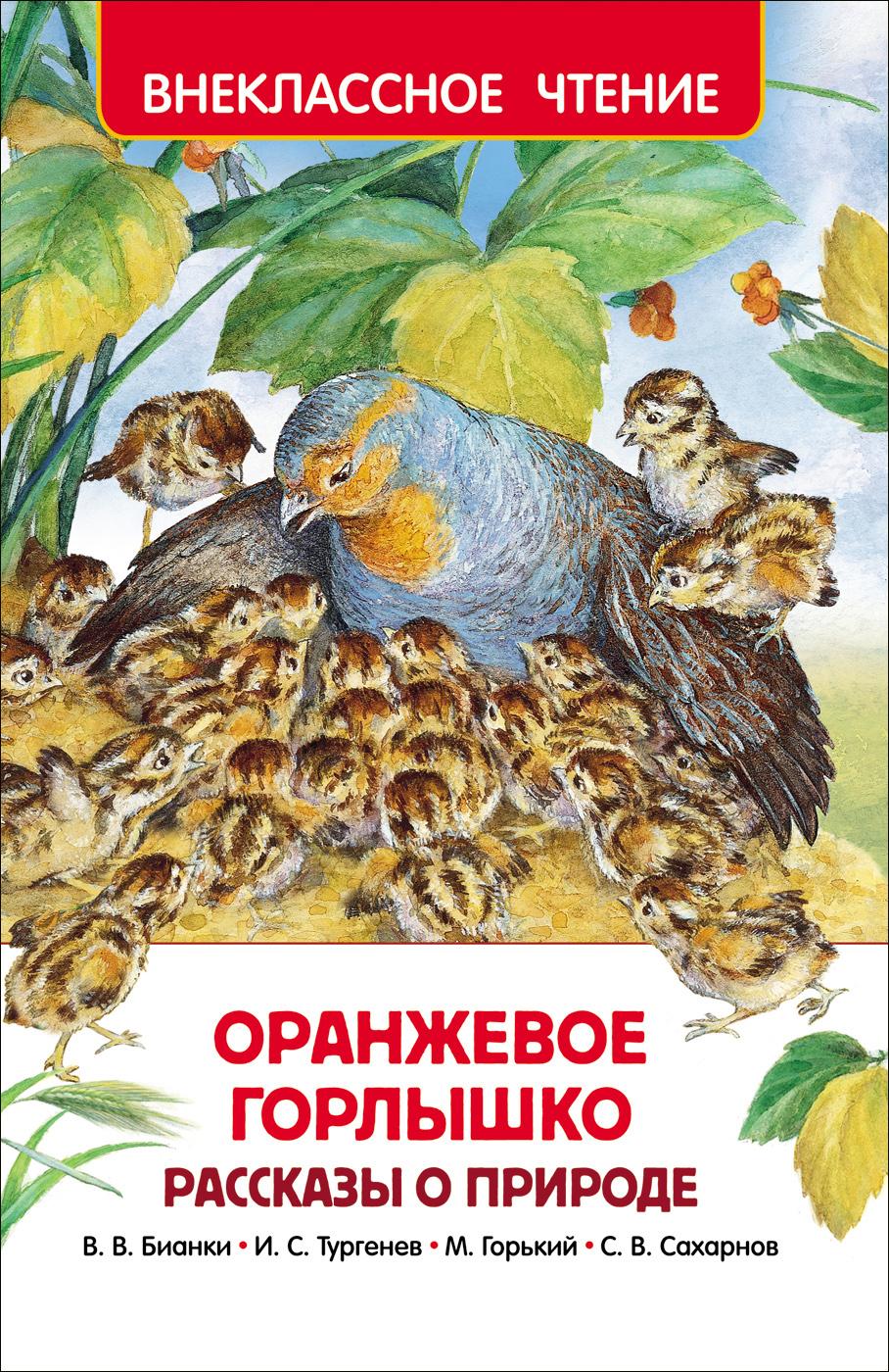 Купить Книга - Оранжевое горлышко. Рассказы о природе, Росмэн