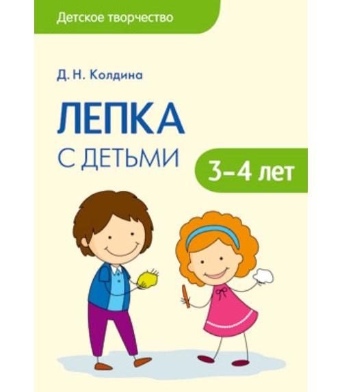 Книга - Детское творчество. Лепка с детьми 3-4 летКниги для детского творчества<br>Книга - Детское творчество. Лепка с детьми 3-4 лет<br>