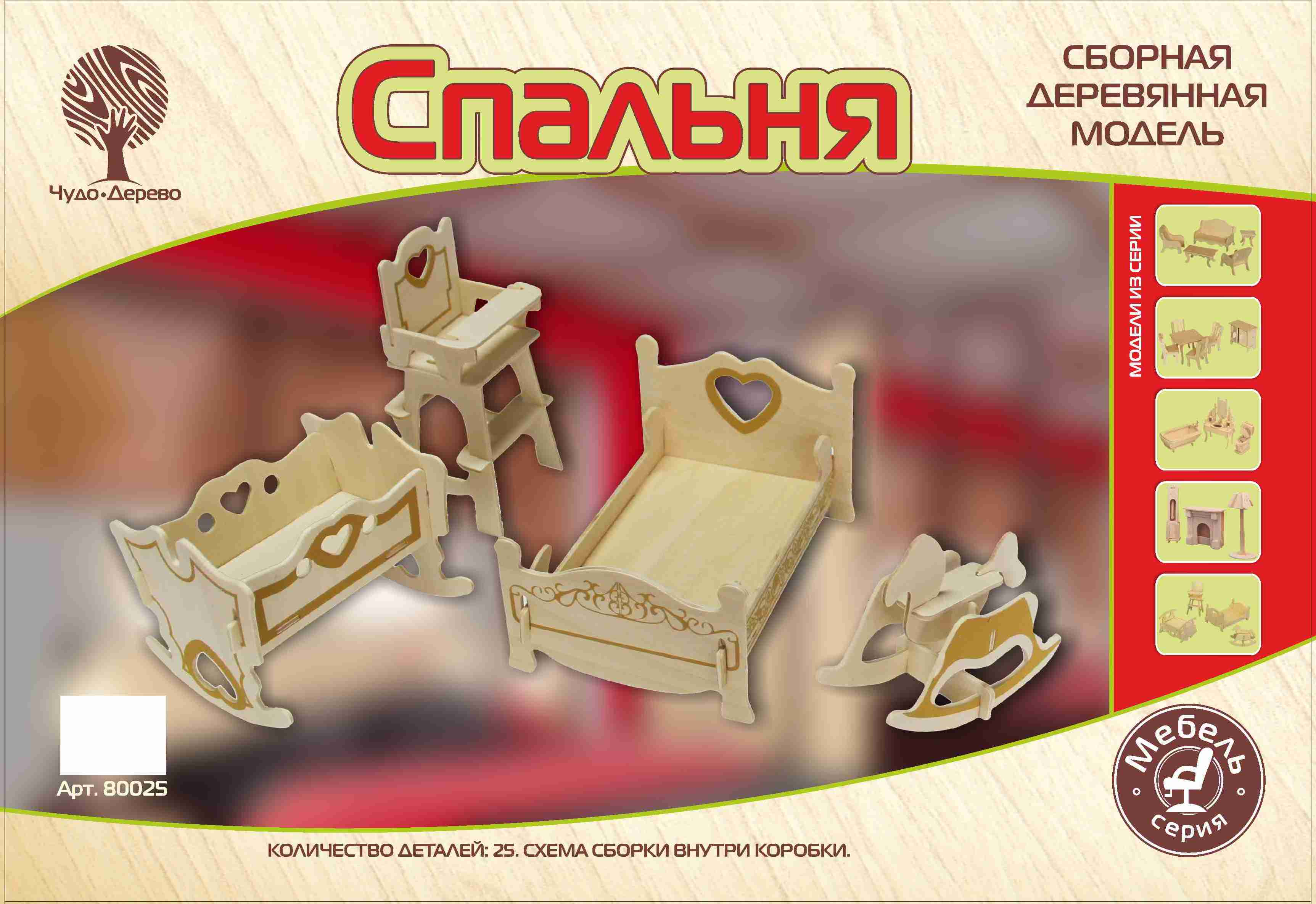 Модель деревянная сборная - Мебель для кукол - СпальняКукольные домики<br>Модель деревянная сборная - Мебель для кукол - Спальня<br>